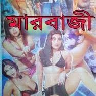 Mar Baze Bangla Hot Movie Full HDRip 720p BluRay