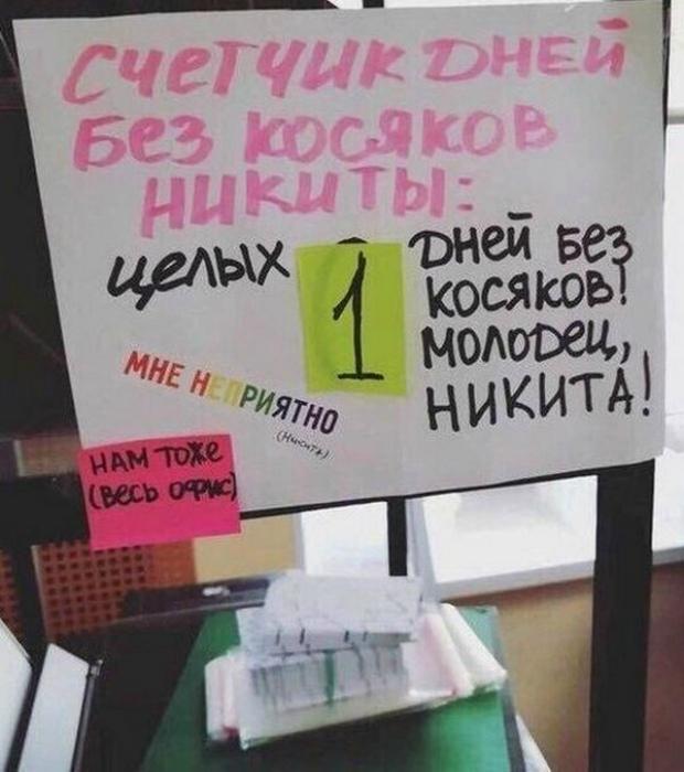 10 Смешных Офисных Объявлений