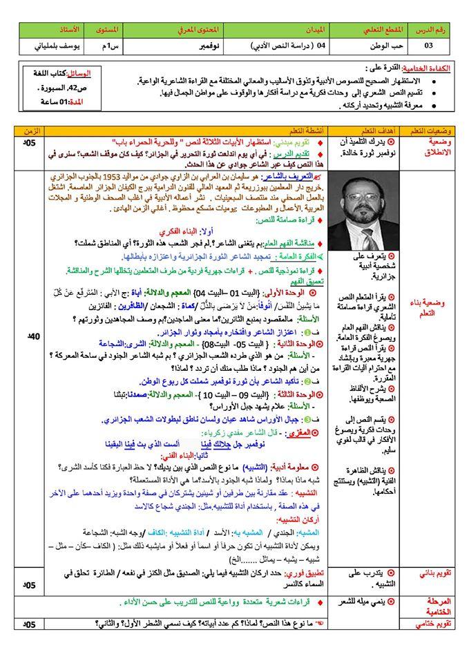مذكرات اللغة العربية للسنة الثانية متوسط الجيل الثاني 14902872_299143833818004_895150901081486522_o
