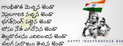 Independence Day Status greetings images wallpapers Telugu