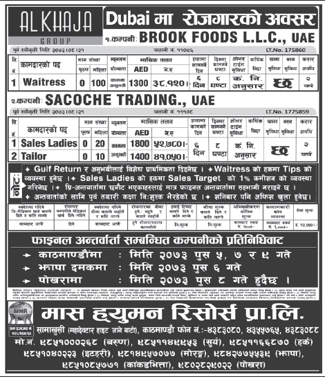 Jobs in Dubai for Nepali, Salary Rs 52,780