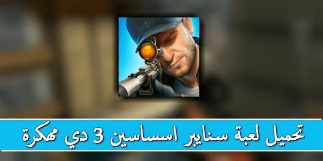 تحميل لعبة سنايبر sniper 3d مهكرة للاندرويد 2017 آخر اصدار مجانا