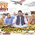 Nagpur Adhiveshan (2016) | Marathi Movie