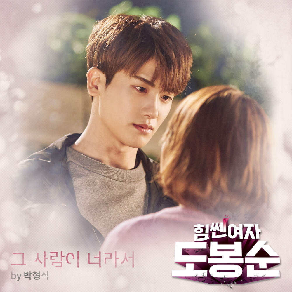 Lagu Korea With You