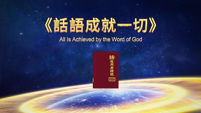 神的話語, 教會, 末世, 禱告, 福音