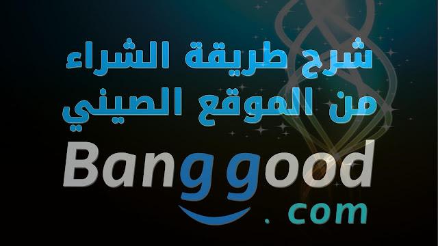 كيفية الشراء من banggood شرح التسجيل طرق الدفع تعقب السلعة وإتباث التوصل بالسلعة