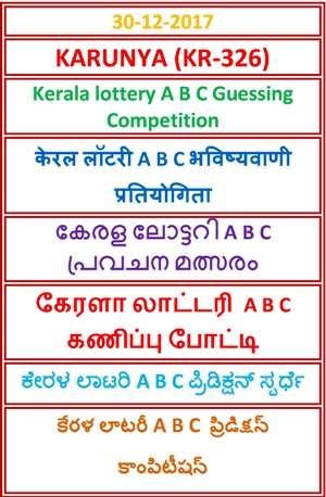 Kerala Lottery A B C Guessing Competition KARUNYA KR-326