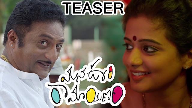 Mana Oori Ramayanam Movie - Teaser