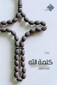 رواية كلمة الله pdf - أيمن العتوم