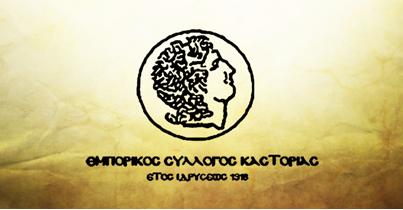 Καστοριά: Ωράριο λειτουργίας καταστημάτων
