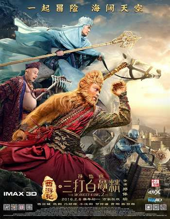 Poster Of The Monkey King 2 2016 Dual Audio 140MB BRRip HEVC Mobile Free Download Watch Online Worldfree4u