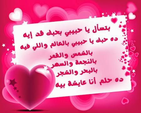اجمل رسائل عن الحب مصرية 2014, رسائل حب للموبايل مصرية 2015