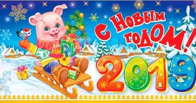 Новогодние открытки плакаты 2019