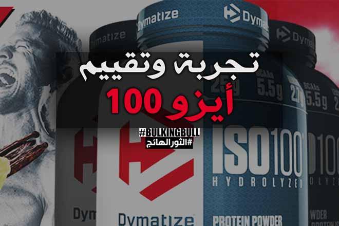 تقييم وتجربة أيزو 100: إذا كنت جاداً في زيادة الوزن والعضلات (ISO 100)