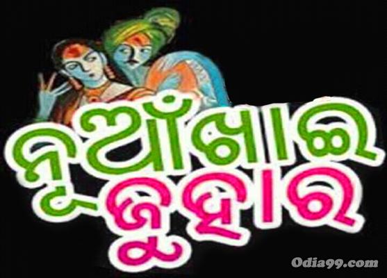 nuakhai wishes photo in sambalpuri