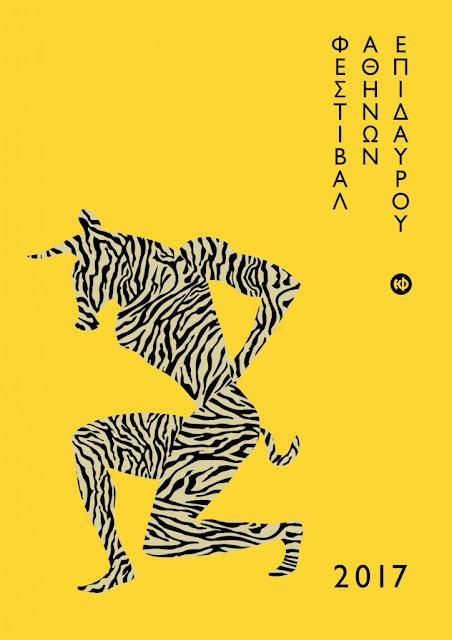 Athens & Epidaurus Festival 2017