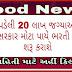 KHALI PADELI 20 LAKH JAGYAO BHARASHE MODI SARKAR : MOTA PAYE BHARTI PRAKRIYA SRU KARASHE : NEWS REPORT