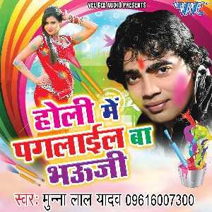 Holi Me Paglail Ba Bhauji