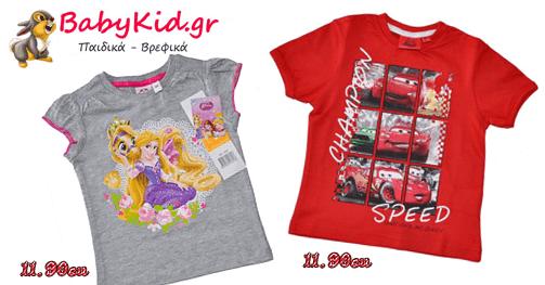 Παιδικά - Βρεφικά Ρούχα - Babykid