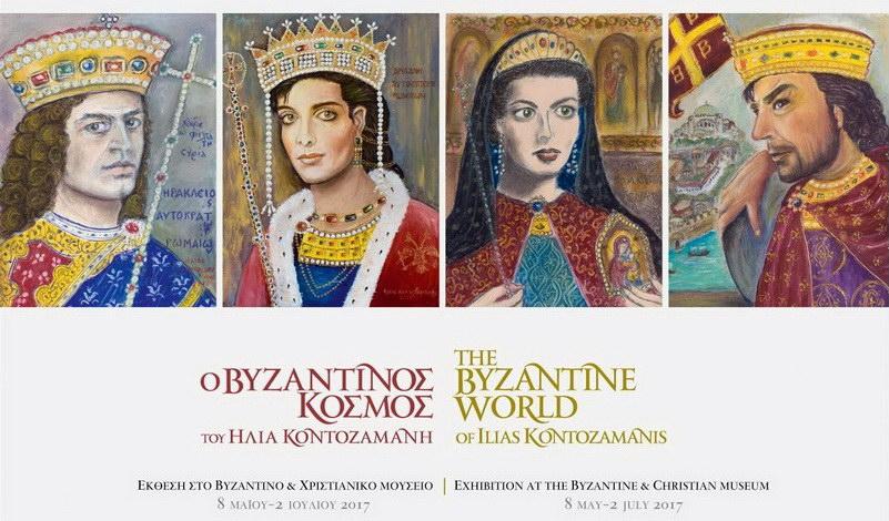 Ο Βυζαντινός Κόσμος του Ηλία Κοντοζαμάνη στο Βυζαντινό και Χριστιανικό Μουσείο