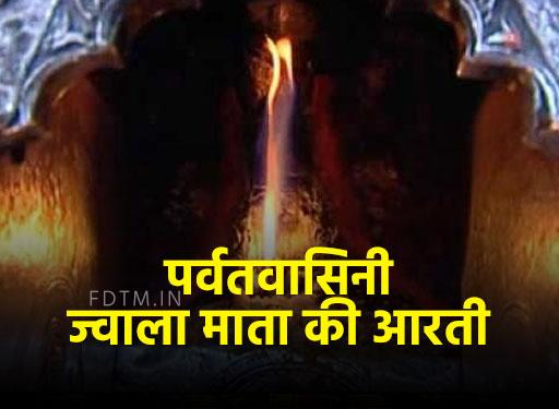 jwala mata aarti in hindi