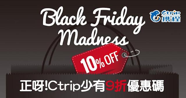 堅少有!Ctrip Black Friday 9折優惠碼,大型連鎖酒店都用得,只限3日!