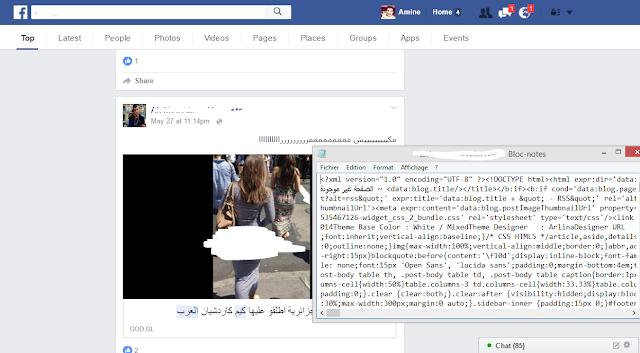 حذار: هكذا يتم إختراق حساب فيسبوك والتجسس عليه | ثغـره جديدة 2016