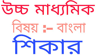 Bangla kobita shikar Suggestion
