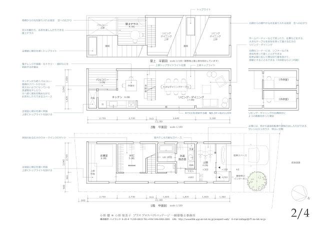 奥に細長い敷地につくる心地よい図書室のような住まい 平面計画