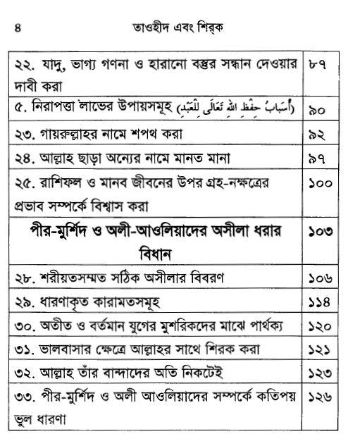 Pdf bangla islamic books