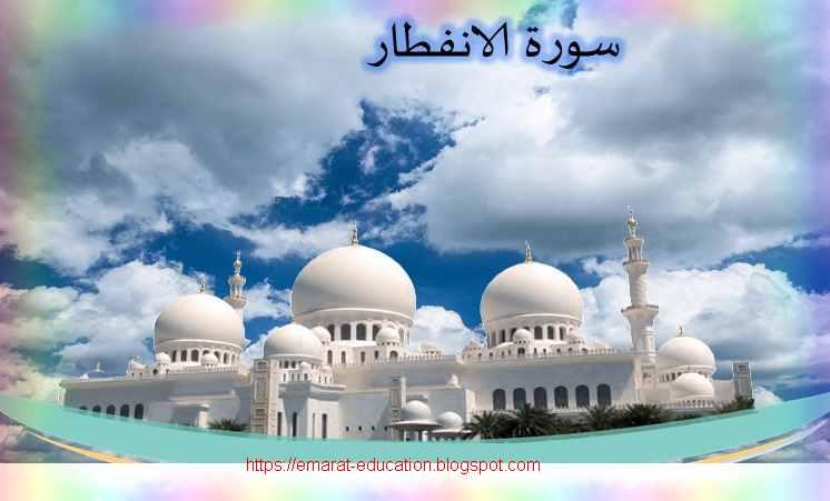 حل درس سورة الانفطار تربية اسلامية للصف الخامس فصل اول 2020- التعليم فى الامارات