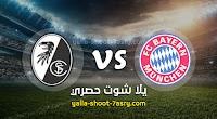 نتيجة مباراة بايرن ميونخ وفرايبورج اليوم السبت بتاريخ 20-06-2020 الدوري الالماني