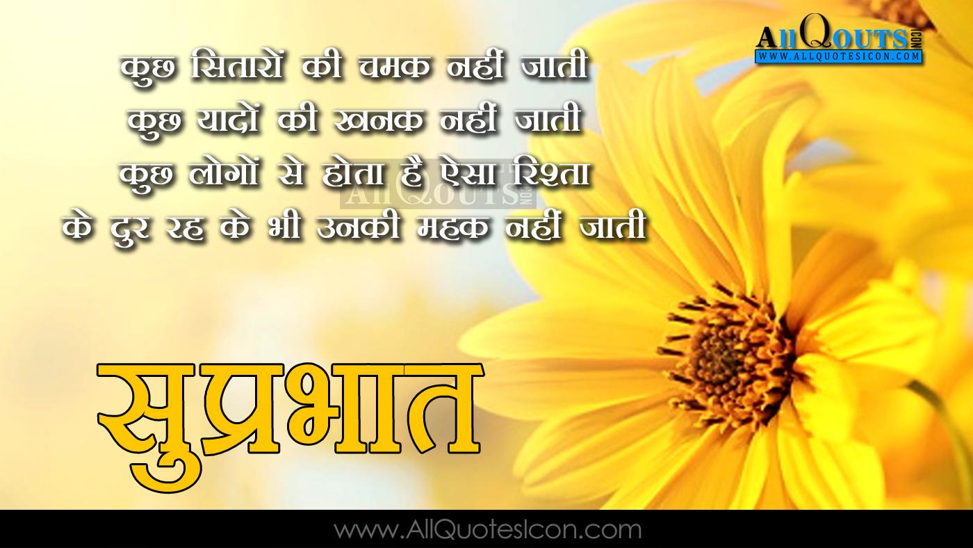 Good Morning Hindi Shayari HD Wallpapers Best Inspiration Good Morning Quotes in Hindi Images ...