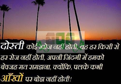 friendship day heart touching quotes in hindi