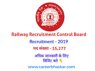 Railway Recruitment Control Board - 2019 (रेलवे रिक्रूटमेंट कंट्रोल बोर्ड में नॉनटेक्निकल ग्रेजुएट्स व अंडरग्रेजुएट्स के लिए निकली भर्ती।) railway recruitment board  railway recruitment 2019  rrb recruitment apply online  railway recruitment board 2018  railway recruitment board online registration  rrb official website  railway recruitment 2019 apply online  railway recruitment board exam (rrb)