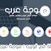 جولة في الويب: موجة عرب