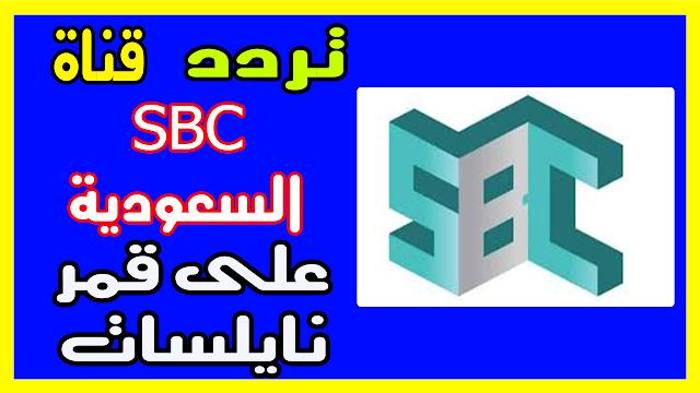 تردد قناة SBC 2019 علي النايل سات