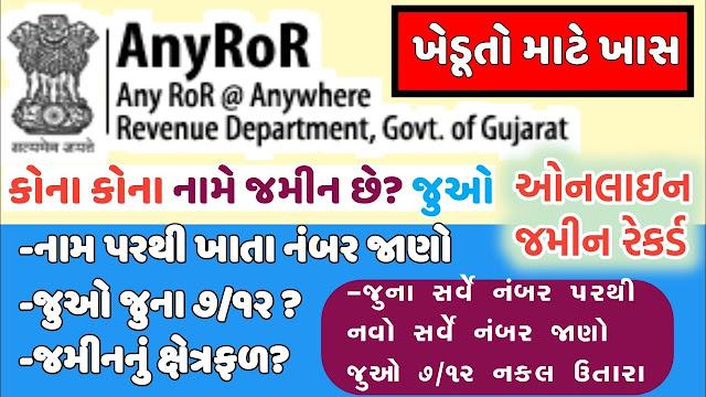 AnyRoR Gujarat 7/12 and 8A Utara Land Records Gujarat
