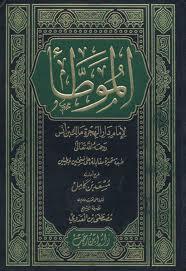 DOWNLOAD GRATIS E-BOOK SHAHIH AL-MUWATHA' karya Imam Malik (ARAB-INDO)