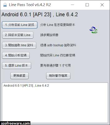 LINE手機密碼鎖破解軟體 LinePassTool