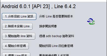 LINE手機密碼鎖破解軟體 LinePassTool 7.0.1 中文版 - 阿榮福利味 - 免費軟體下載