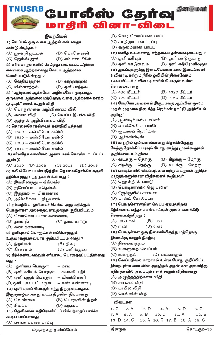 TN Police Physics Model Papers - Dinamalar Feb 4, 2018, Download PDF