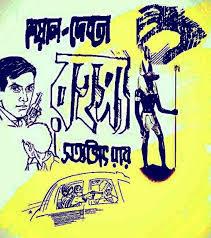 Sheyal Debota Rahasya Bengali PDF By Satyajit Ray