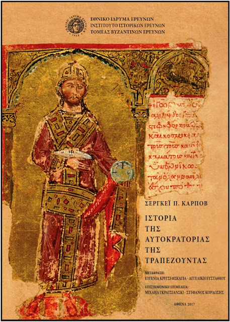 Ιστορία της Αυτοκρατορίας της Τραπεζούντας - Παρουσιάζεται το βιβλίο στο Ε.Ι.Ε.