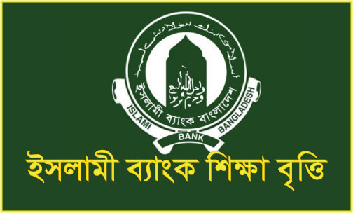 Islami Bank Bangladesh Scholarship Circular 2019 | Apply Online Application