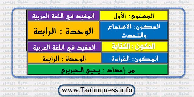 جميع جذاذات الوحدة الرابعة المفيد في اللغة العربية للمستوى الأول ابتدائي
