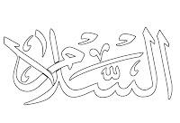 Gambar Kaligrafi Islam Untuk Diwarnai