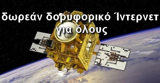 Δωρεάν δορυφορικό Ίντερνετ για όλους με μεγάλες ταχύτητες