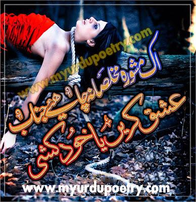 Ishq shayari Ishq kery ya khudQushi, khudqushi shayari ishq shayari , poetry, sms