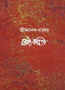 Jibanananda Dasher Shreshtho Kobita ebook